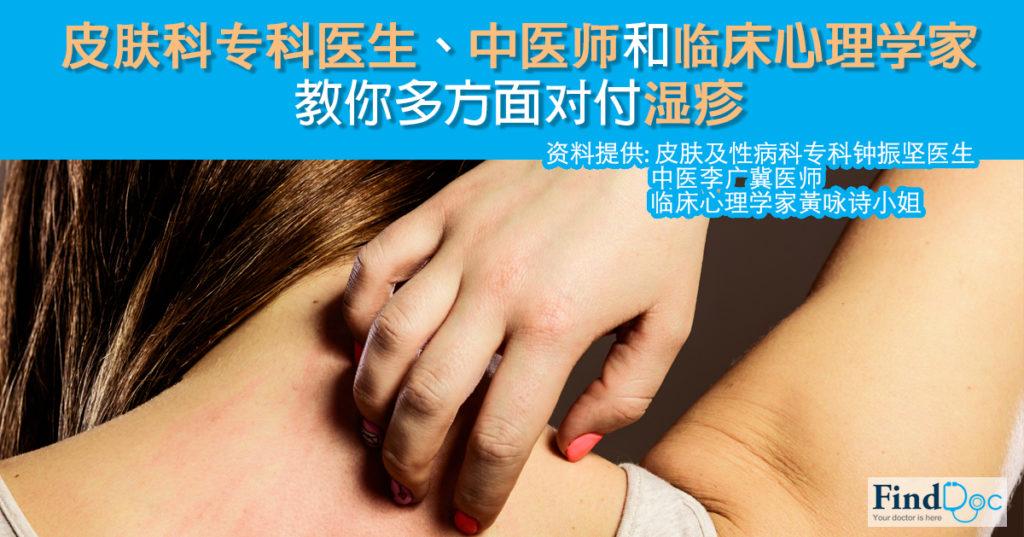 湿疹并非世界末日!皮肤科专科医生、中医师和临床心理学家教你多方面对付湿疹