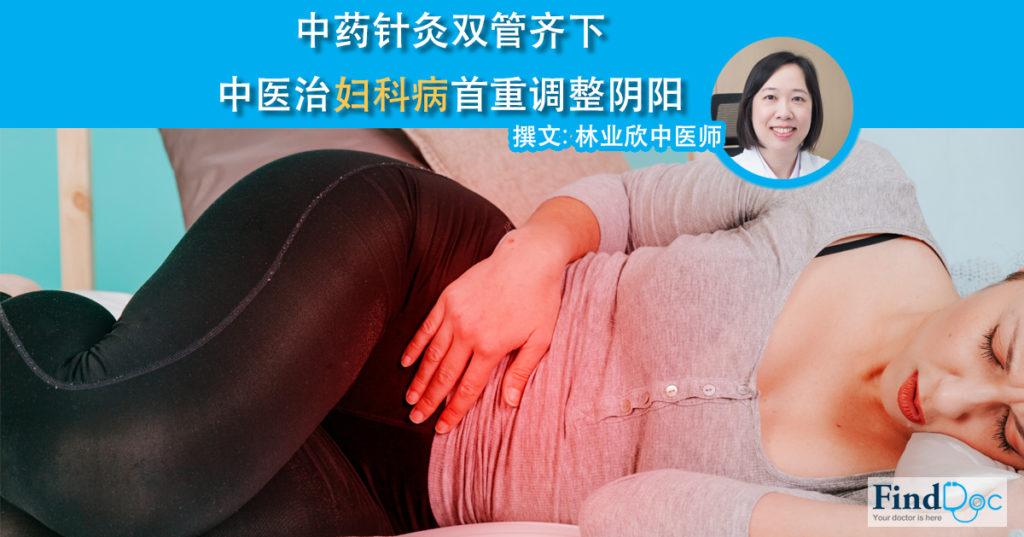中药针灸双管齐下 中医治妇科病首重调整阴阳