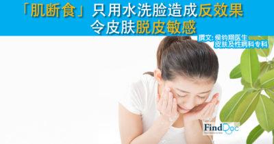 「肌断食」只用水洗脸造成反效果  令皮肤脱皮敏感