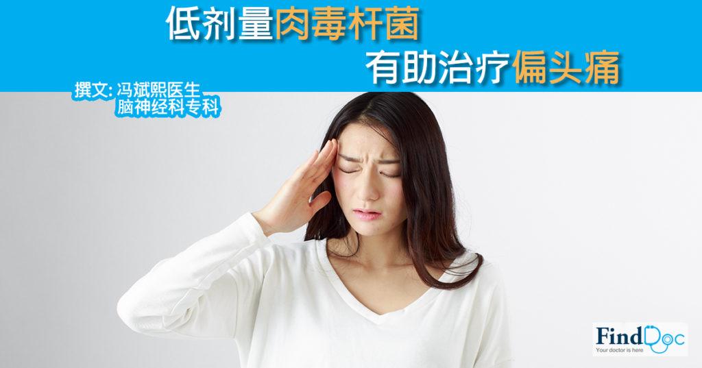 低剂量肉毒杆菌 有助治疗偏头痛