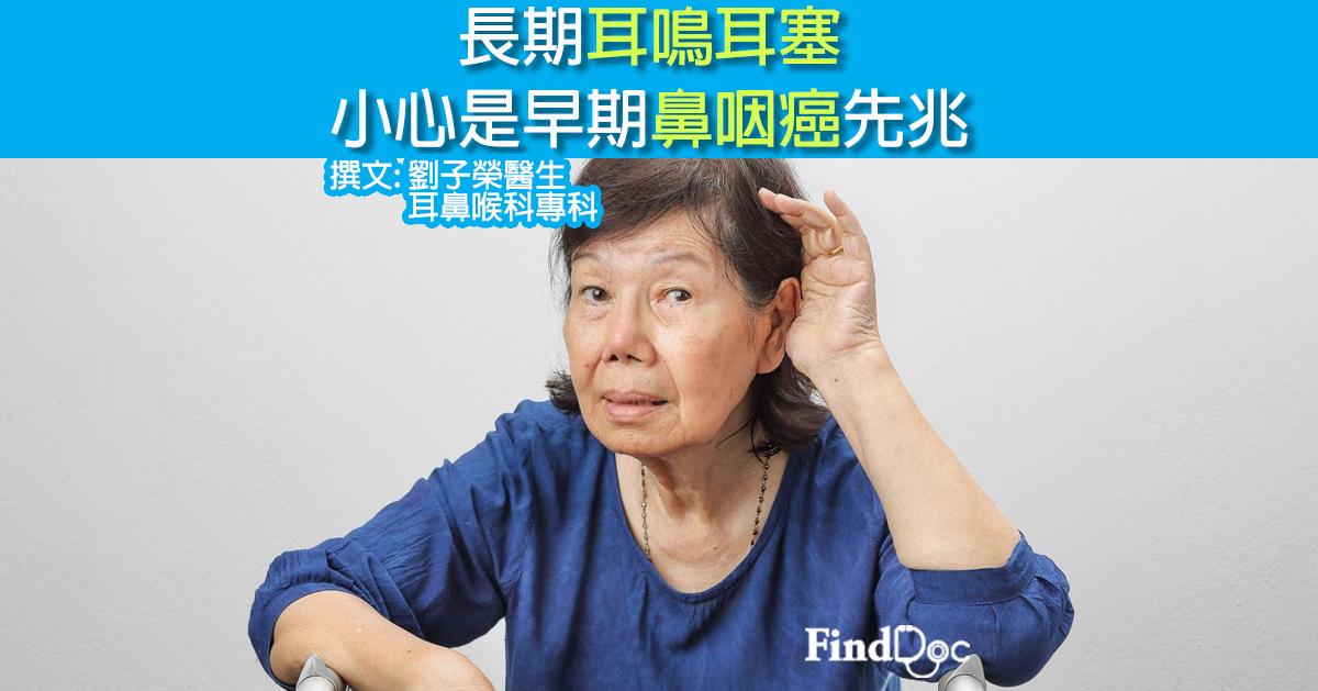 長期耳鳴耳塞 小心是早期鼻咽癌先兆