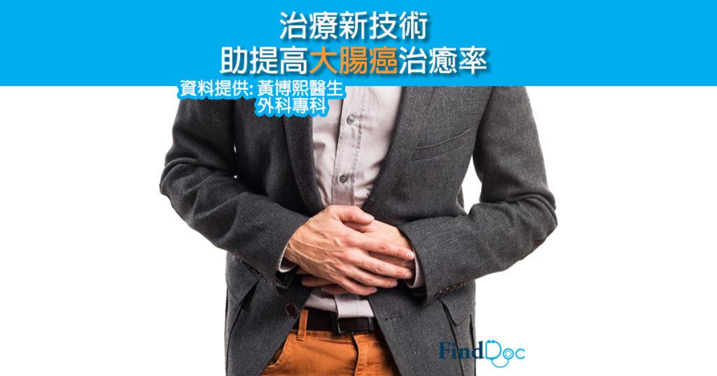 治療新技術 助提高大腸癌治癒率