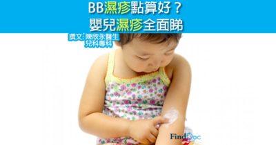 BB濕疹點算好? 嬰兒濕疹全面睇
