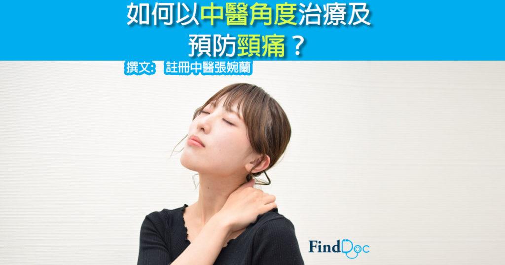 如何以中醫角度治療及預防頸痛?