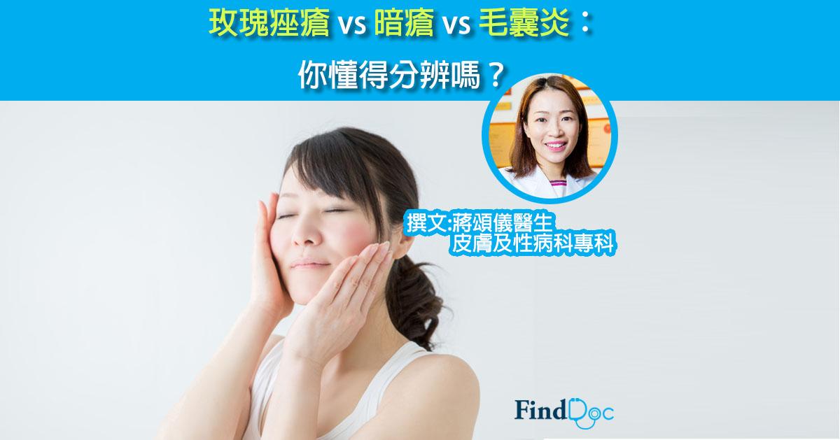 玫瑰痤瘡 vs 暗瘡 vs 毛囊炎:你懂得分辨嗎?