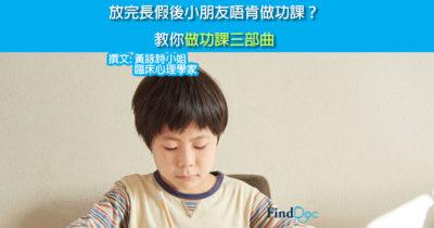 放完長假後小朋友唔肯做功課?教你做功課三部曲