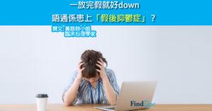 一放完假就好down 唔通係患上「假後抑鬱症」?