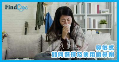 如何选择及使用喷鼻剂?