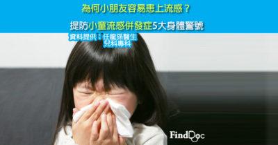 為何小朋友容易患流感? 提防小童流感併發症5大身體警號