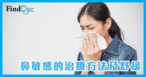 鼻敏感有多嚴重?