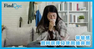 如何選擇及使用噴鼻劑?