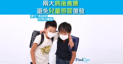 兩大病後食療 避免兒童感冒復發