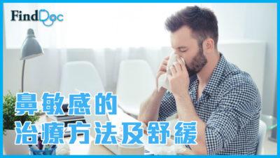 为什么转季时容易出现鼻敏感?