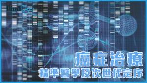 癌症治療中的次世代定序分析是什麼?