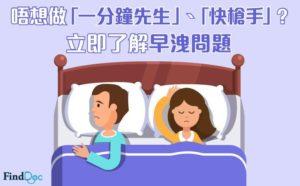 Premature Ejaculation (早洩)