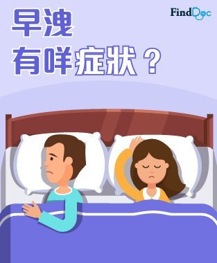 Premature Ejaculation (早洩) 症狀