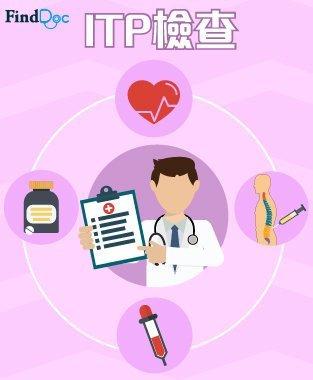 免疫性血小板減少症 診斷