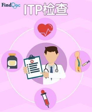 免疫性血小板减少症 诊断