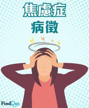 廣泛性焦慮症 症狀