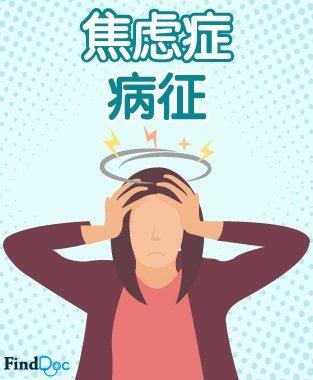 广泛性焦虑症 症状