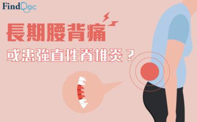 長期腰背痛 或患強直性脊椎炎?