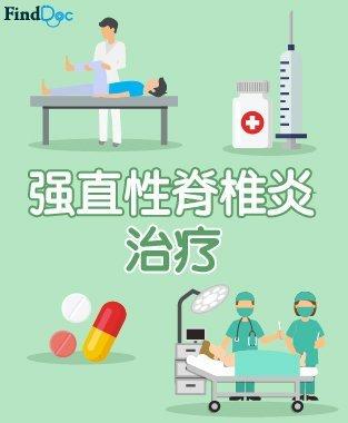 强直性脊椎炎 治疗
