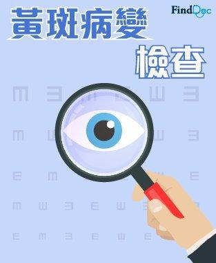 黃斑病變 (Macular Diseases) 診斷