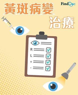 黃斑病變 (Macular Diseases) 治療