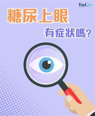 糖尿病性視網膜病變 (糖尿上眼) 症狀