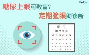 糖尿病性视网膜病变 (糖尿上眼)
