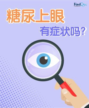 糖尿病性视网膜病变 (糖尿上眼) 症状
