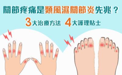 關節疼痛是類風濕關節炎先兆?3大治療方法 4大護理貼士