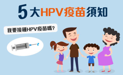 5大HPV疫苗須知