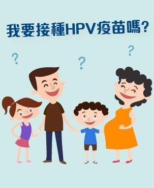 HPV疫苗 (子宮頸癌疫苗) 適合人群