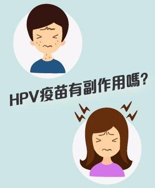 HPV疫苗 (子宮頸癌疫苗) 副作用