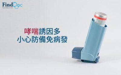哮喘誘因多 小心防備免病發
