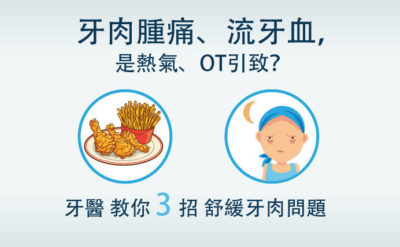 牙肉腫痛、流牙血,是熱氣、OT引致?牙醫教你3招舒緩牙肉問題