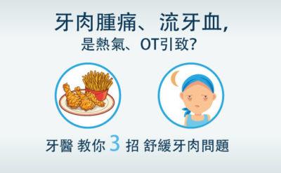 牙肉腫痛、流牙血,是熱氣、OT引致?牙醫教你3招舒緩牙肉問題