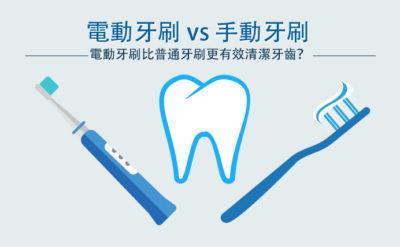 電動牙刷 vs 手動牙刷 電動牙刷比普通牙刷更有效清潔牙齒?