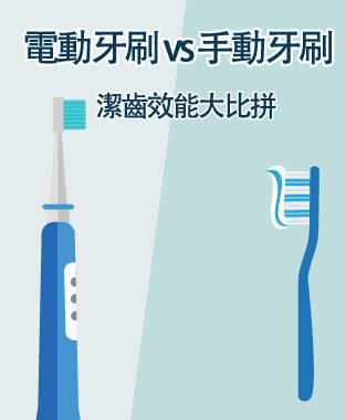 電動牙刷 vs 手動牙刷 比較