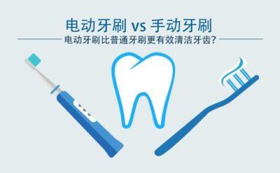 电动牙刷 vs 手动牙刷