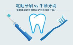 電動牙刷 vs 手動牙刷