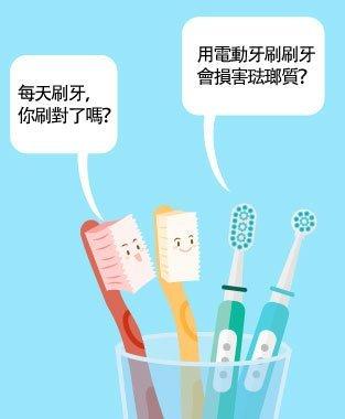 電動牙刷 vs 手動牙刷 迷思