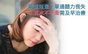 美尼爾氏綜合症(耳水不平衡)