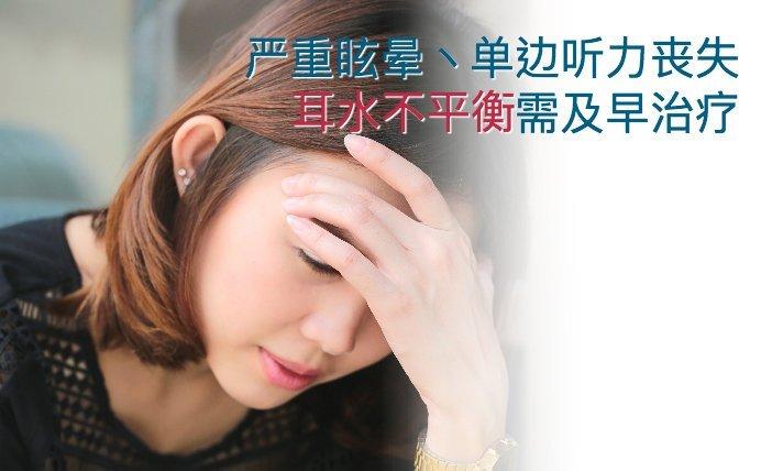 美尼尔氏综合症(耳水不平衡)