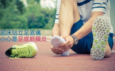 起床站立足底痛 小心是足底筋膜炎