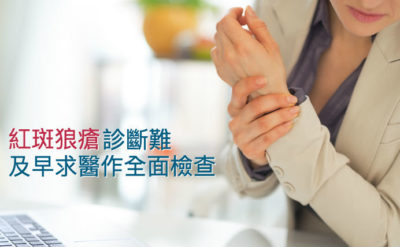 紅斑狼瘡診斷難 及早求醫作全面檢查