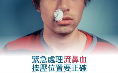 緊急處理流鼻血 按壓位置要正確