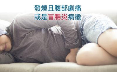 發燒且腹部劇痛 或是盲腸炎病徵