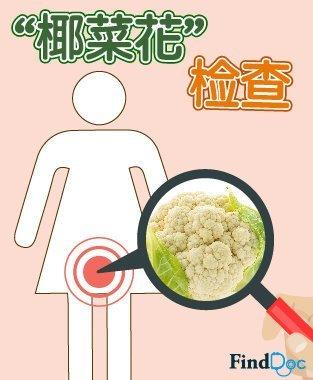 椰菜花(性病疣、生殖器疣) 诊断